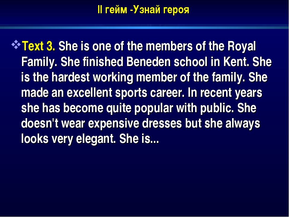 II гейм -Узнай героя Text 3. She is one of the members of the Royal Family. S...