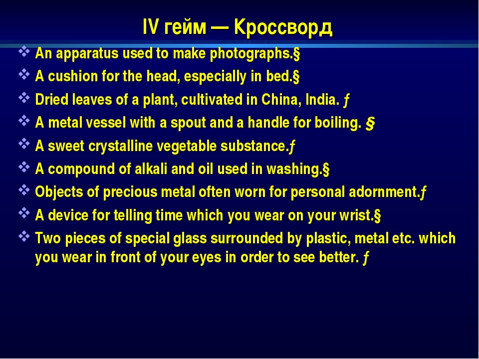 IV гейм — Кроссворд An apparatus used to make photographs.↓ A cushion for the...