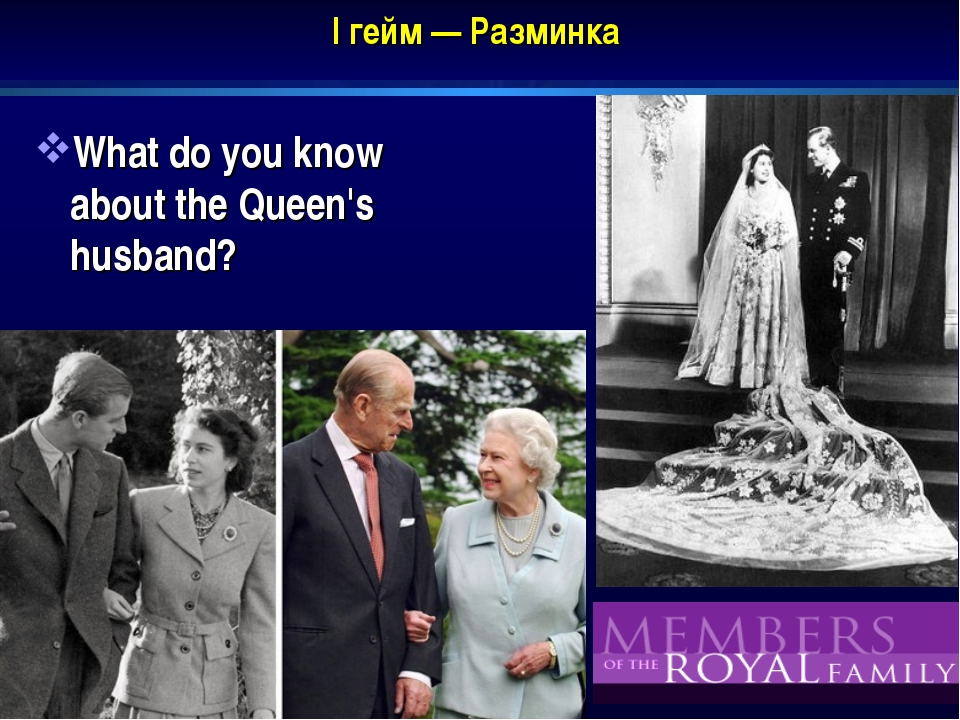 I гейм — Разминка What do you know about the Queen's husband?