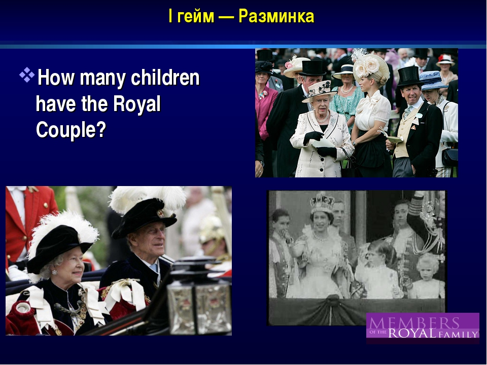 I гейм — Разминка How many children have the Royal Couple?