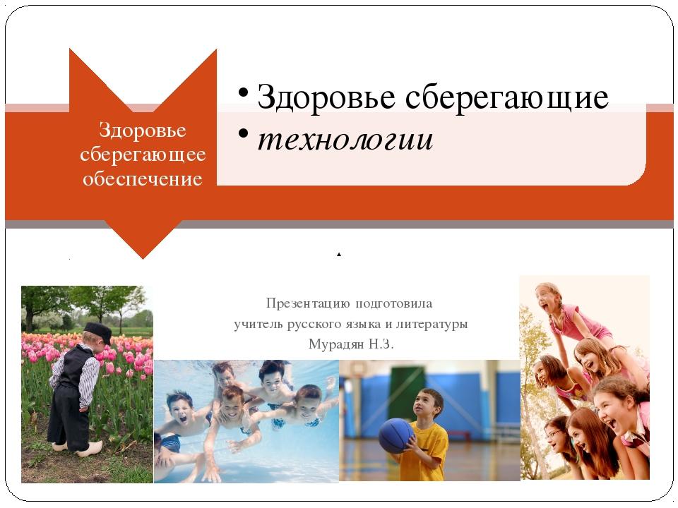 Презентацию подготовила учитель русского языка и литературы Мурадян Н.З.