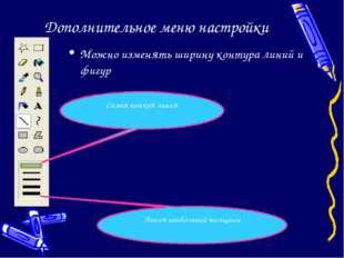 Дополнительное меню настройки Можно изменять ширину контура линий и фигур Сам