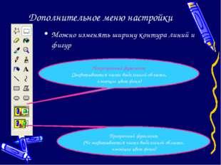 Дополнительное меню настройки Можно изменять ширину контура линий и фигур Неп