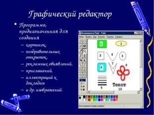 Графический редактор Программа, предназначенная для создания картинок, поздра