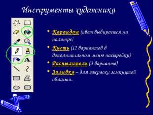 Инструменты художника Карандаш (цвет выбирается на палитре) Кисть (12 вариант
