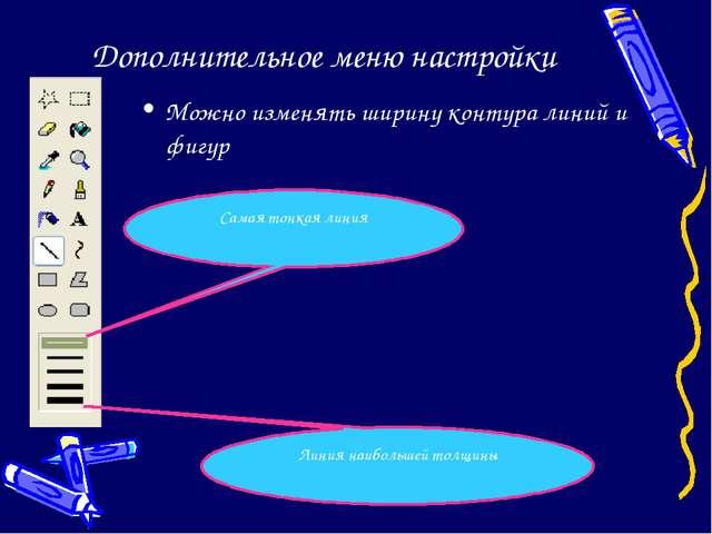 Дополнительное меню настройки Можно изменять ширину контура линий и фигур Сам...