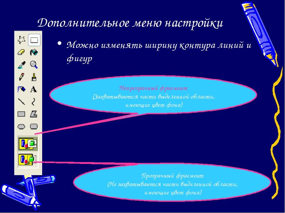 Дополнительное меню настройки Можно изменять ширину контура линий и фигур Неп...