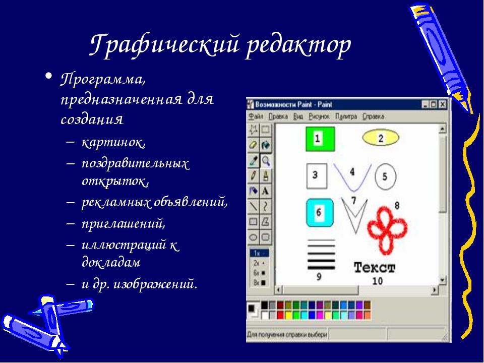 Графический редактор Программа, предназначенная для создания картинок, поздра...
