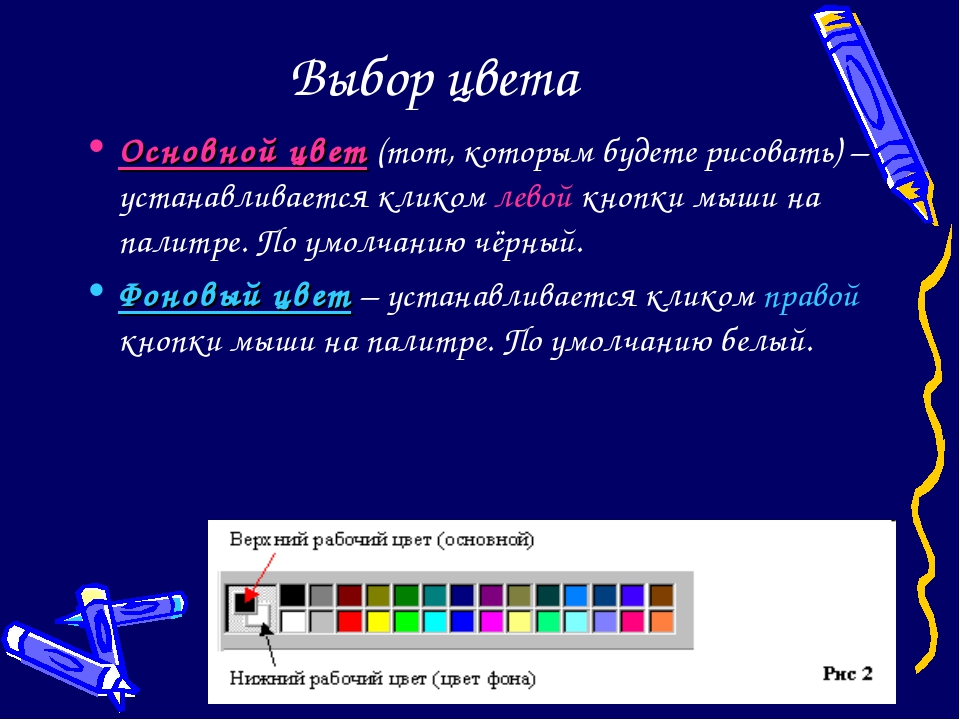 Выбор цвета Основной цвет (тот, которым будете рисовать) – устанавливается кл...