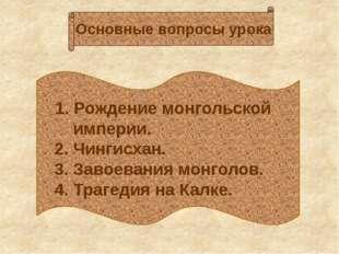 1. Рождение монгольской империи. 2. Чингисхан. 3. Завоевания монголов. 4. Тр