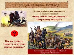 Половцы обратились за помощью к русским князьям: «Нашу землю сегодня отняли,