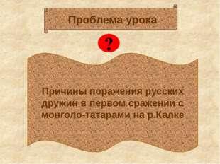 Причины поражения русских дружин в первом сражении с монголо-татарами на р.К