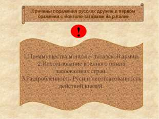 1.Преимущества монголо- татарской армии. 2.Использование военного опыта заво