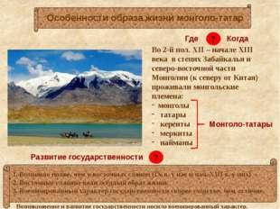 Во 2-й пол. XII – начале XIII века в степях Забайкалья и северо-восточной ча