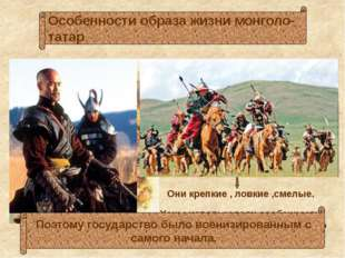 В монгольском обществе велось кочевое хозяйство и не строились города. - С р