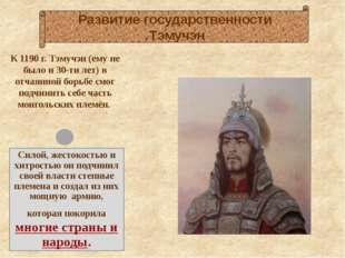 К 1190 г. Тэмучэн (ему не было и 30-ти лет) в отчаянной борьбе смог подчинит