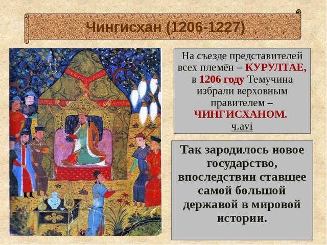 На съезде представителей всех племён – КУРУЛТАЕ, в 1206 году Темучина избрал...