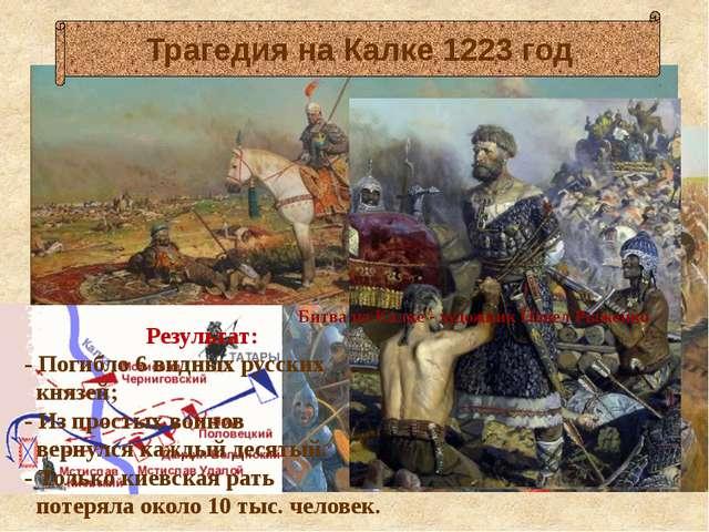 Киевский князь Мстислав Романович, укрепившийся на холме (это была самая мощ...