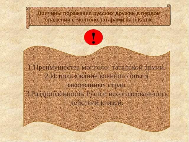 1.Преимущества монголо- татарской армии. 2.Использование военного опыта заво...
