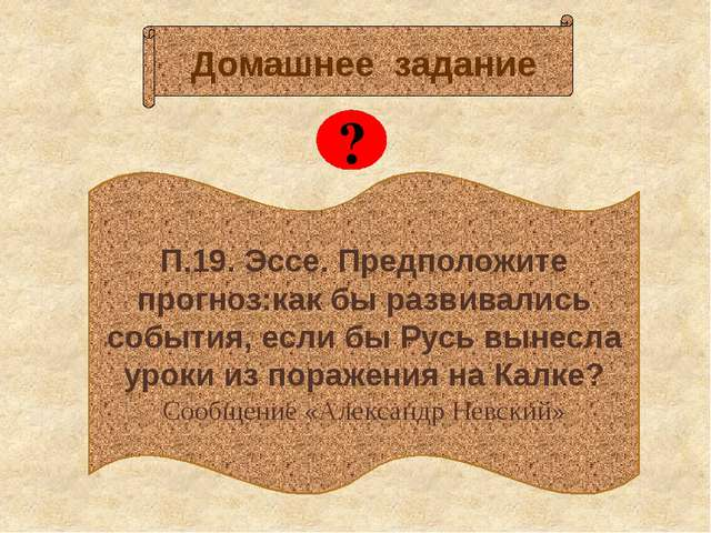 П.19. Эссе. Предположите прогноз:как бы развивались события, если бы Русь вы...