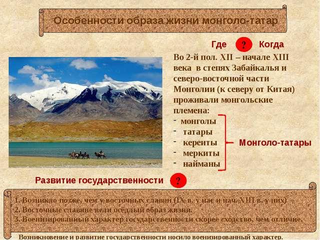 Во 2-й пол. XII – начале XIII века в степях Забайкалья и северо-восточной ча...