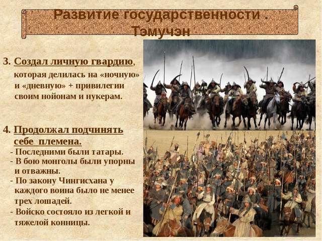 3. Создал личную гвардию, которая делилась на «ночную» и «дневную» + привиле...