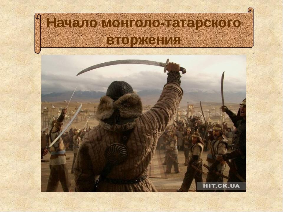 Начало монголо-татарского вторжения