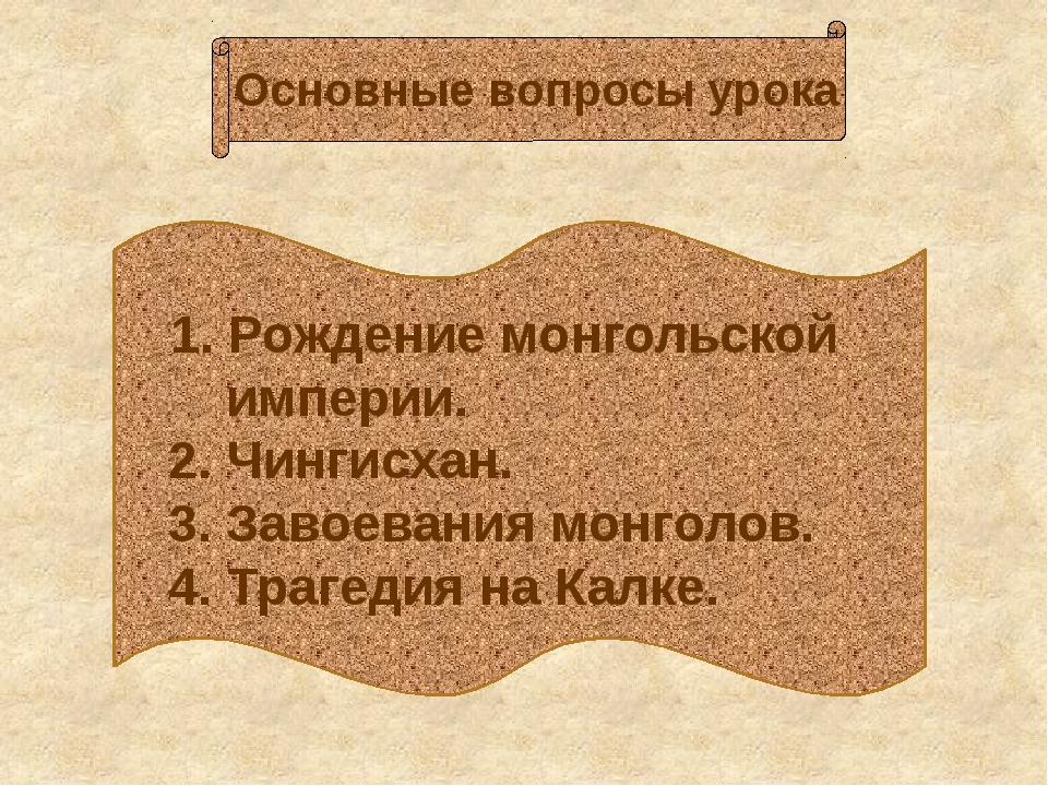 1. Рождение монгольской империи. 2. Чингисхан. 3. Завоевания монголов. 4. Тр...