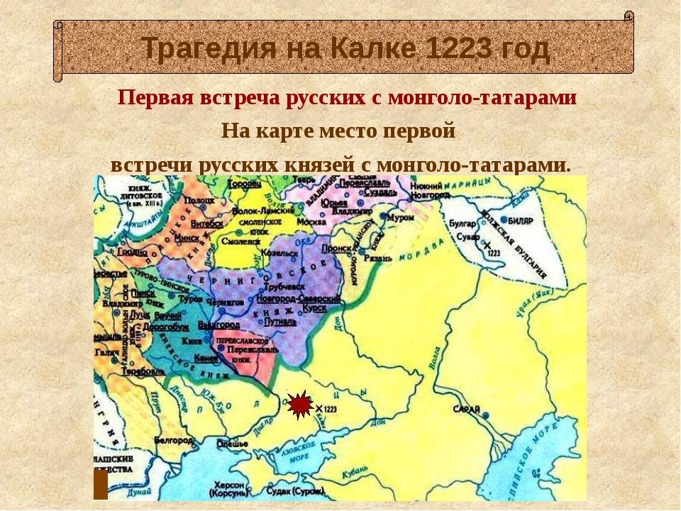 Первая встреча русских с монголо-татарами На карте место первой встречи русс...