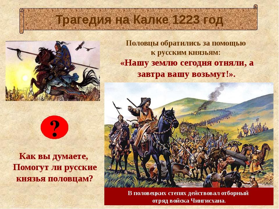Половцы обратились за помощью к русским князьям: «Нашу землю сегодня отняли,...
