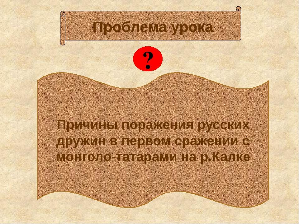 Причины поражения русских дружин в первом сражении с монголо-татарами на р.К...