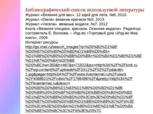 Библиографический список используемой литературы Журнал «Вязание для вас». 12