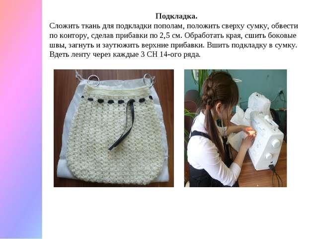 Подкладка. Сложить ткань для подкладки пополам, положить сверху сумку, обвест...