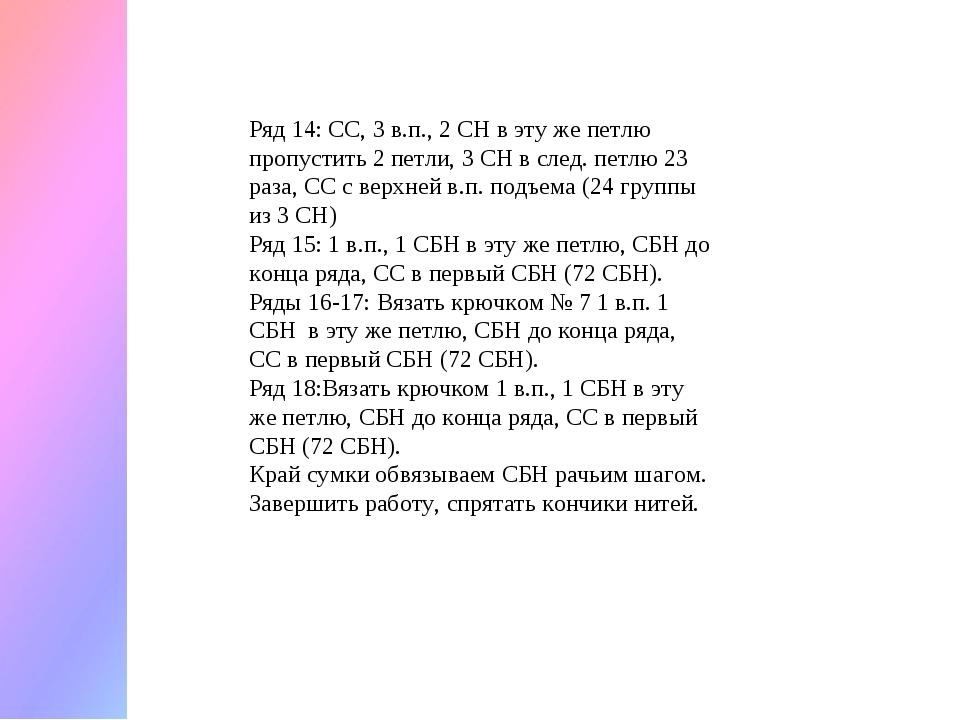 Ряд 14: СС, 3 в.п., 2 СН в эту же петлю пропустить 2 петли, 3 СН в след. петл...
