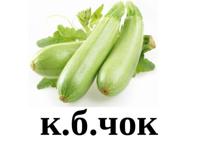 к.б.чок