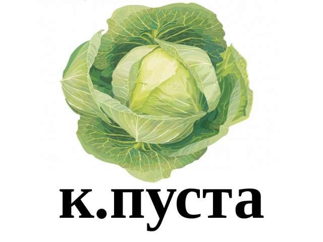 к.пуста