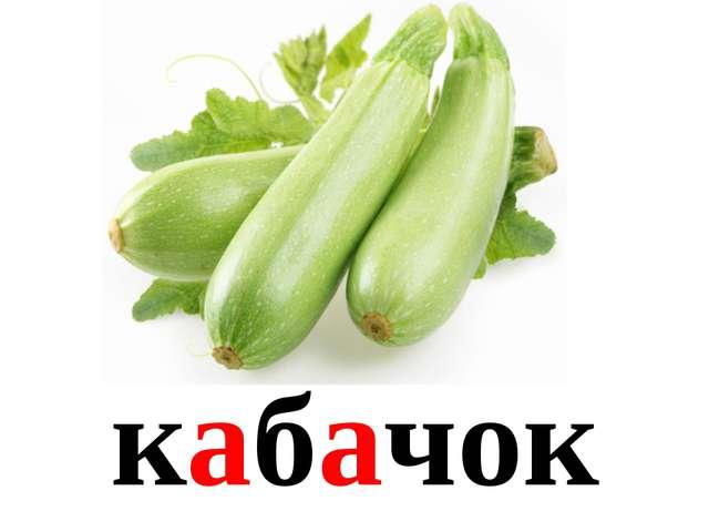 кабачок
