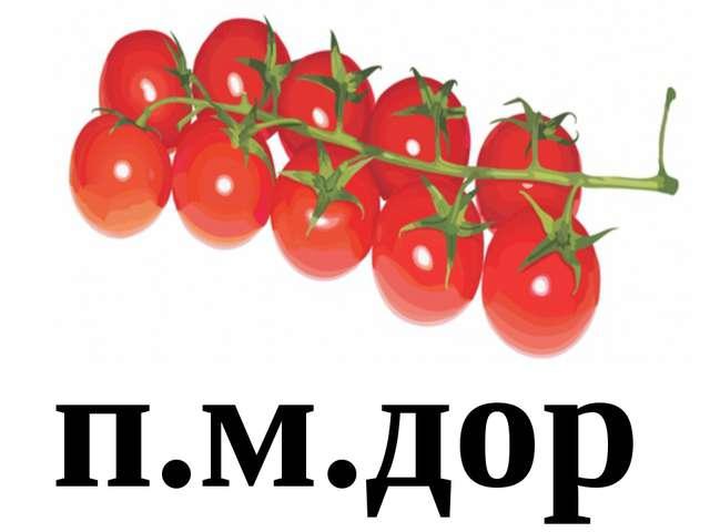 п.м.дор