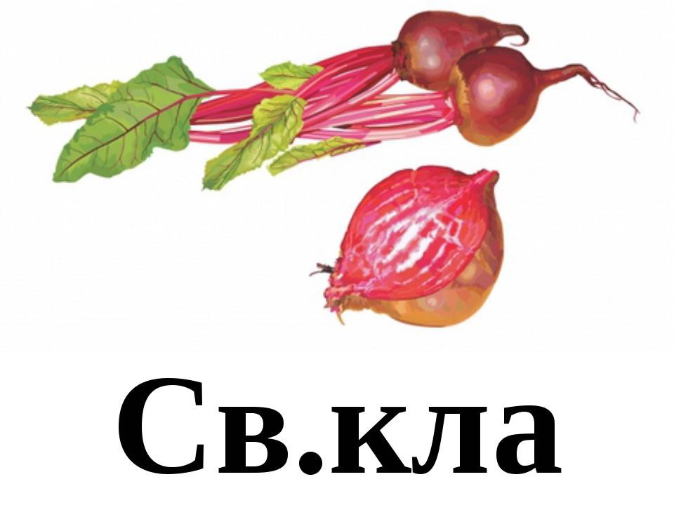 Св.кла