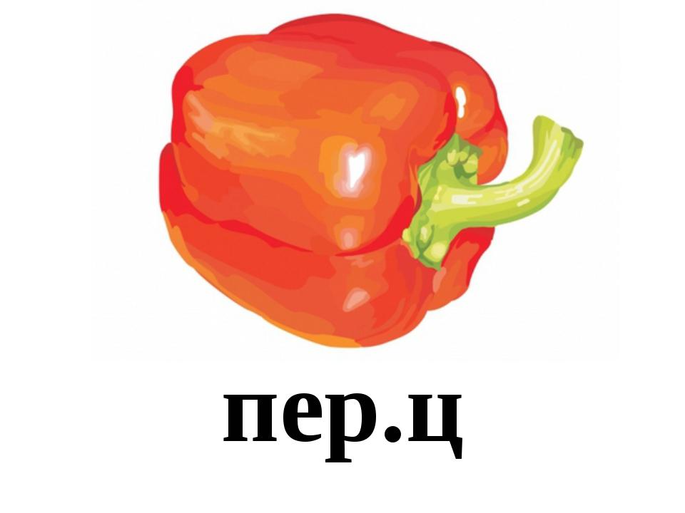 пер.ц