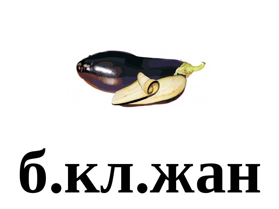 б.кл.жан