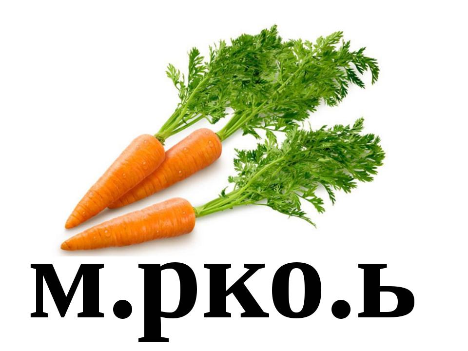 м.рко.ь