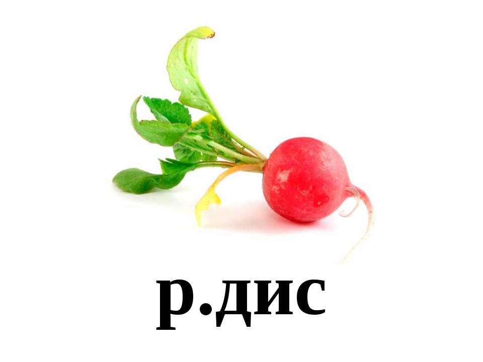 р.дис