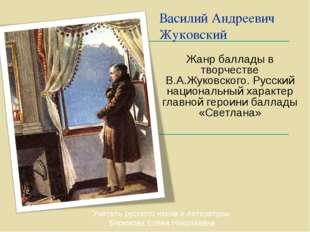 Василий Андреевич Жуковский Жанр баллады в творчестве В.А.Жуковского. Русский
