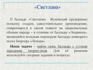 «Светлана» В балладе «Светлана» Жуковский предпринял попытку создать самосто