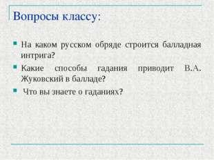 Вопросы классу: На каком русском обряде строится балладная интрига? Какие спо