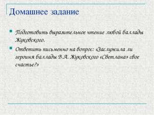 Домашнее задание Подготовить выразительное чтение любой баллады Жуковского. О
