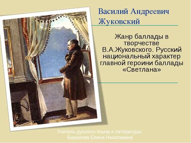 Василий Андреевич Жуковский Жанр баллады в творчестве В.А.Жуковского. Русский...