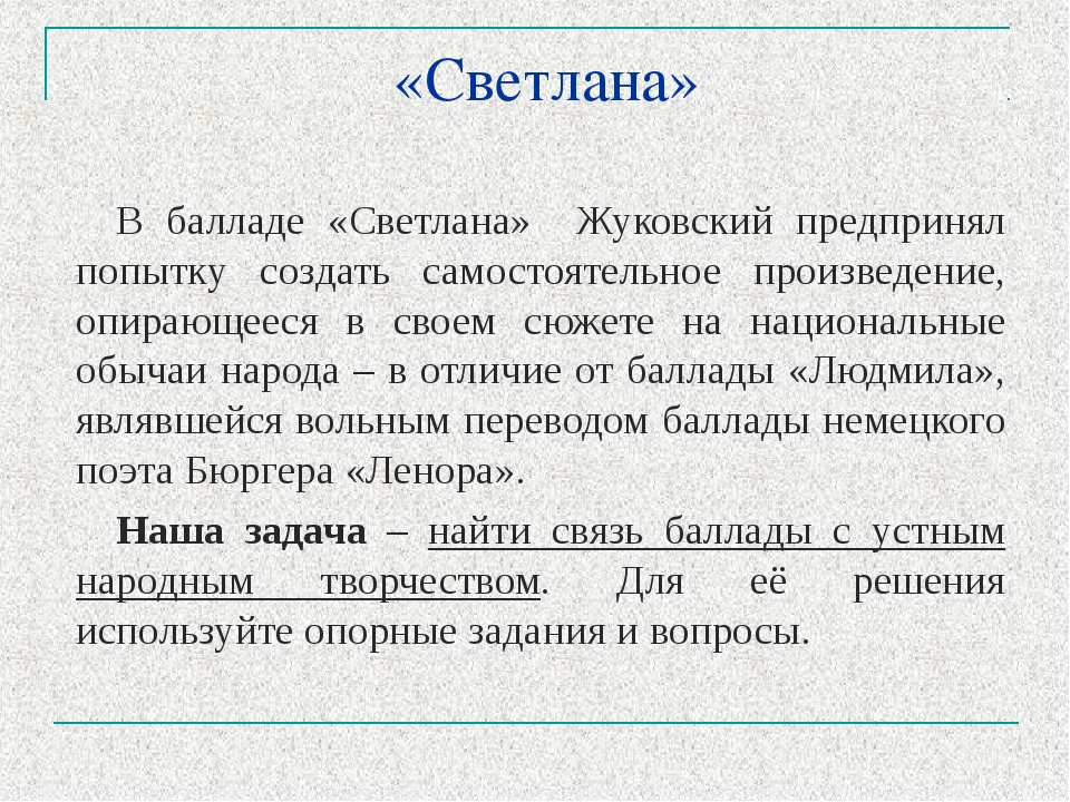 «Светлана» В балладе «Светлана» Жуковский предпринял попытку создать самосто...