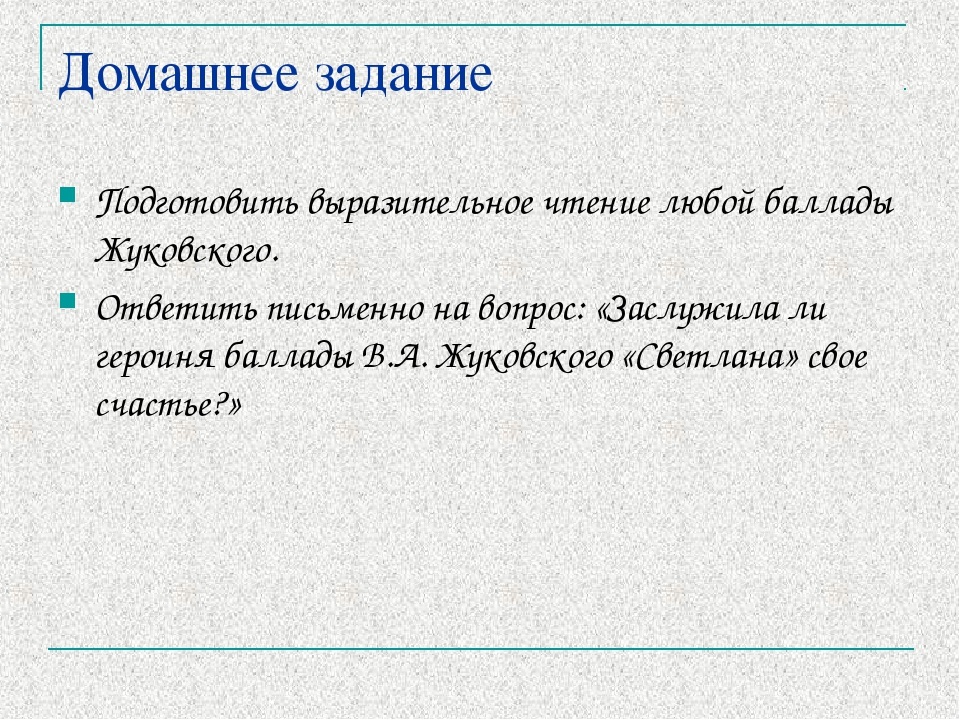 Домашнее задание Подготовить выразительное чтение любой баллады Жуковского. О...